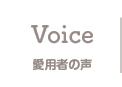 愛用者の声